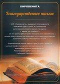 Благодарственное письмо от Кировкнига