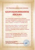 Благодарственное письмо от Кировской коммерческой компании